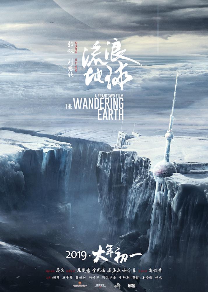 《流浪地球》新海报 呈现最具体量感行星发动机的照片 - 8