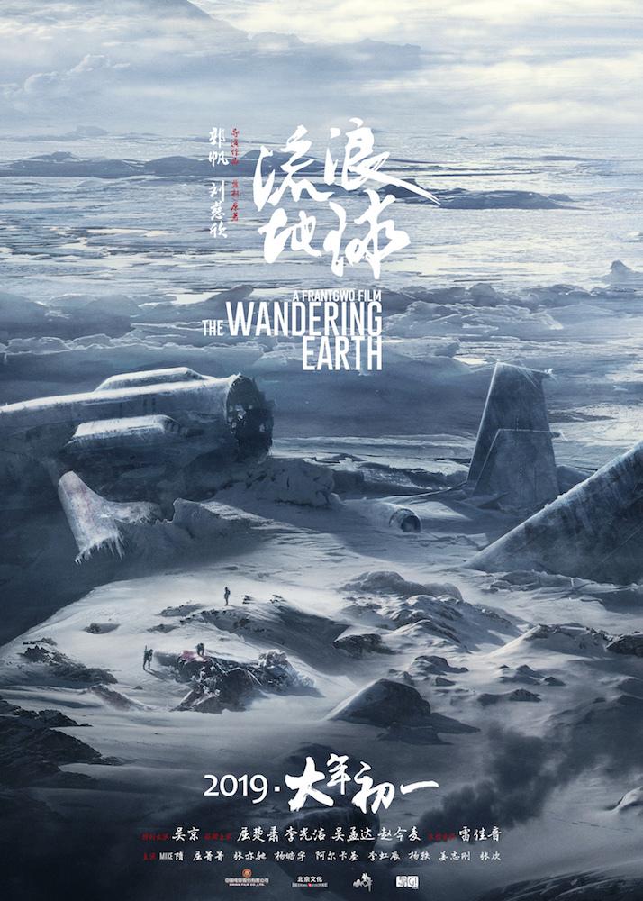 《流浪地球》新海报 呈现最具体量感行星发动机的照片 - 5