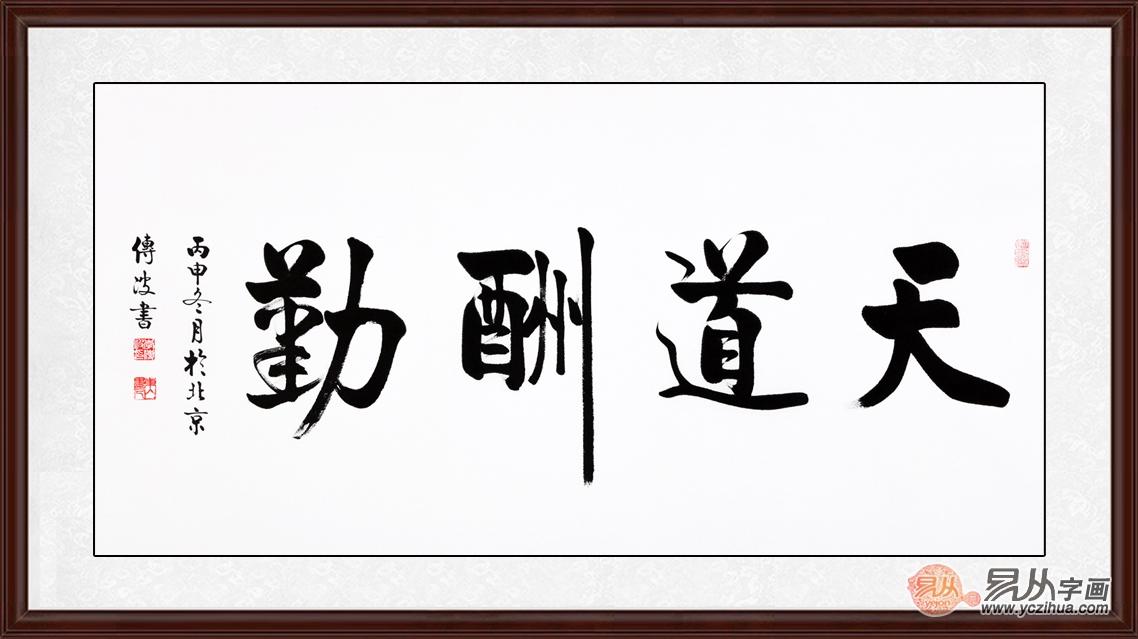 正能量四字书法内容 开启人生智慧