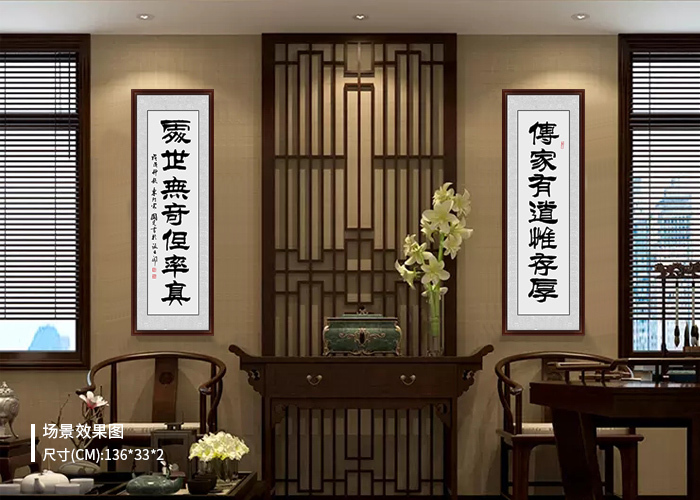 中式客厅背景墙挂画,一幅书法,让空间充满古典韵味