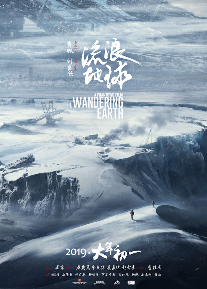 《流浪地球》新海报 呈现最具体量感行星发动机的照片 - 9