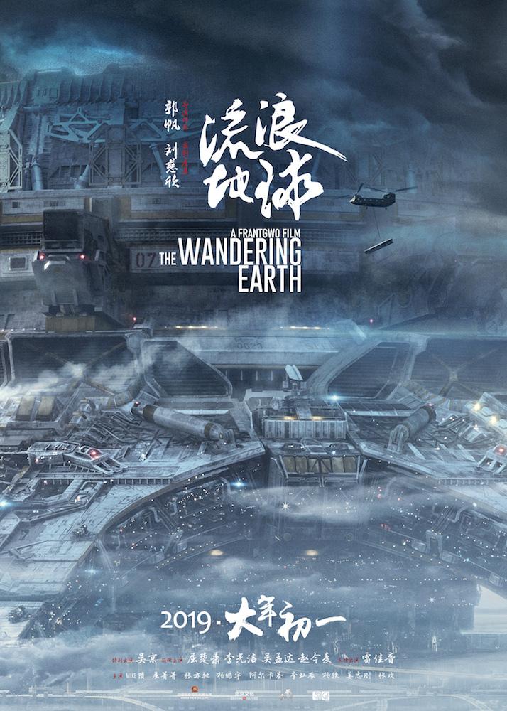 《流浪地球》新海报 呈现最具体量感行星发动机的照片 - 2