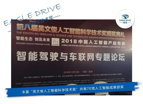 人工智能产业年会|鹰驾段侪杰受邀发表智能驾驶与车联网专题演讲