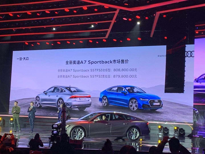 老司机为它动情了,A7 Sportback正式上市,售80.88万起(图2)