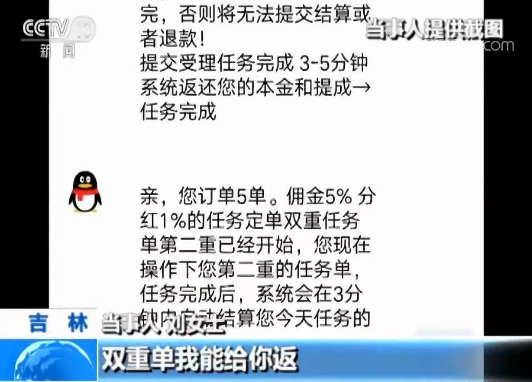 """""""足不出户""""就能""""日赚千元""""?央视揭秘网络兼职刷单骗局的照片 - 3"""