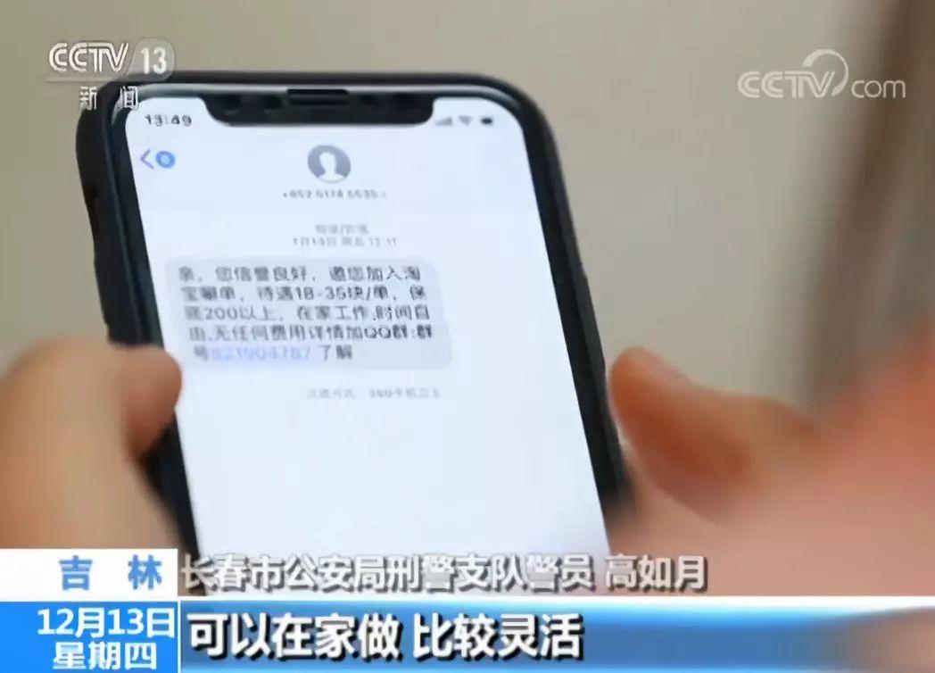 """""""足不出户""""就能""""日赚千元""""?央视揭秘网络兼职刷单骗局的照片 - 2"""