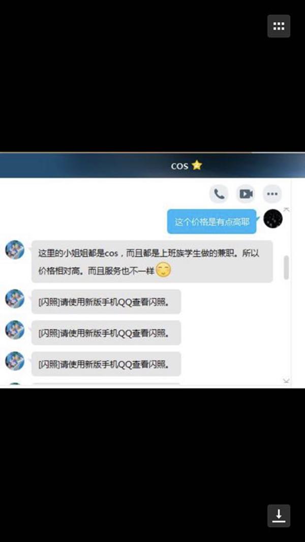 """暗访未成年""""福利姬""""软色情交易 专家:严打非法平台的照片 - 5"""