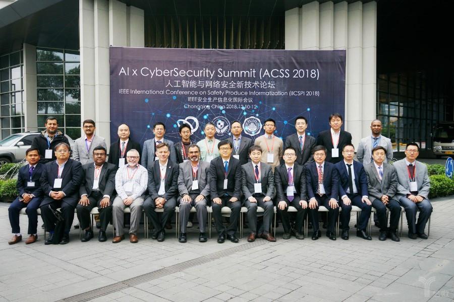 ACSS2018:人工智能與資訊安全教育引熱議