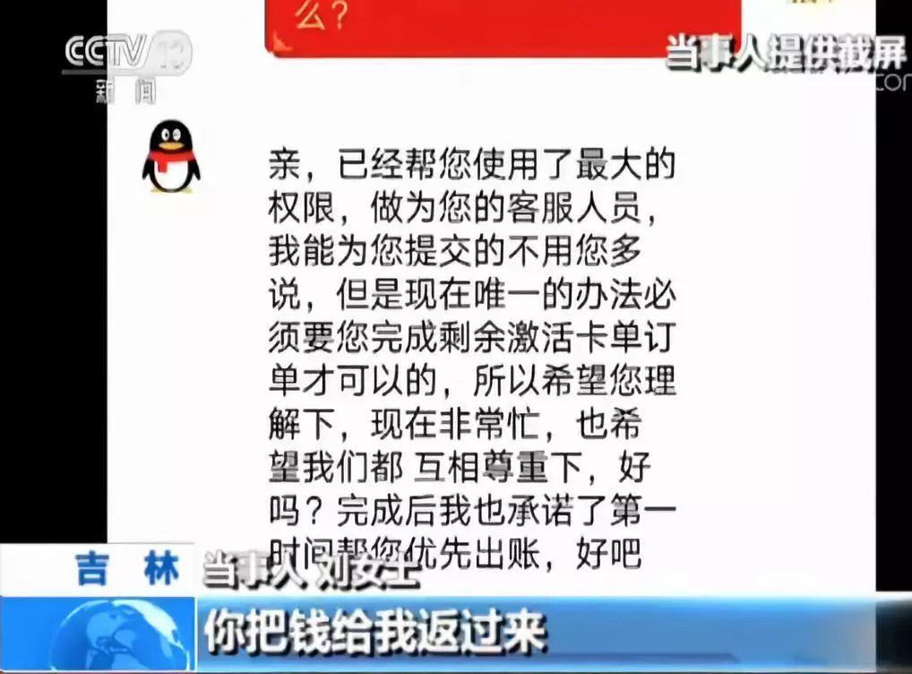 """""""足不出户""""就能""""日赚千元""""?央视揭秘网络兼职刷单骗局的照片 - 4"""