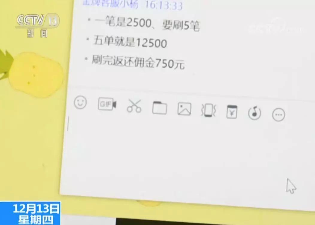 """""""足不出户""""就能""""日赚千元""""?央视揭秘网络兼职刷单骗局的照片 - 1"""