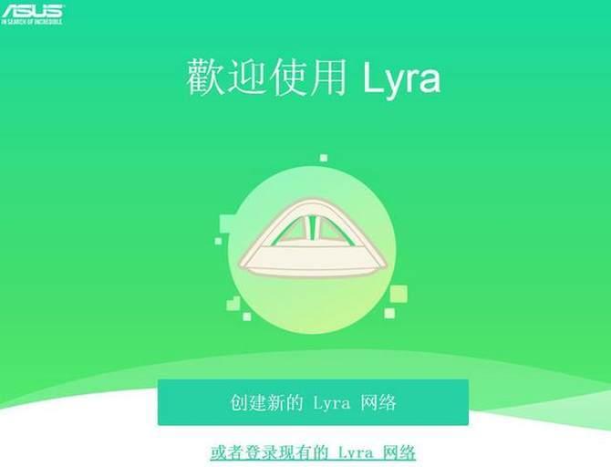 华硕Lyra Trio金字塔路由试玩:大户型无线覆盖0死角的照片 - 16
