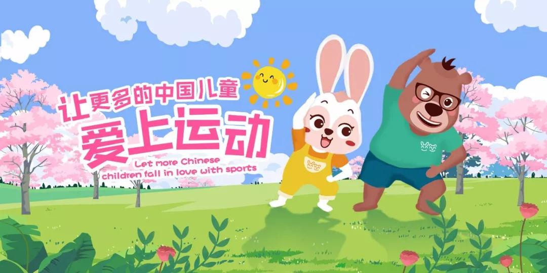 兔加熊儿童体适能