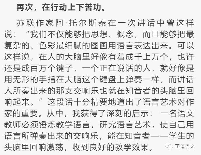 """【正道推荐】于漪:用语言""""粘""""住学生-雪花新闻"""