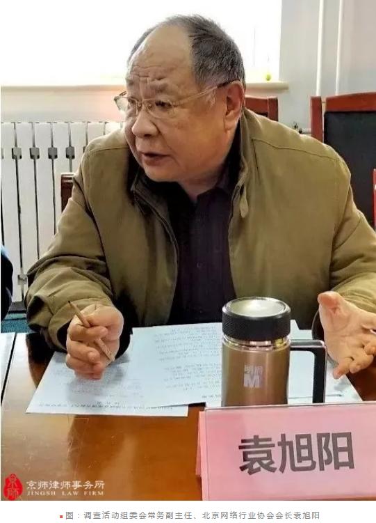 京师律师应邀参加2018网民网络安全感满意度调查报告专家征询会-雪花新闻