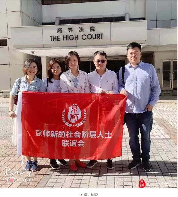 京师新的社会阶层人士联谊会到访香港、澳门高等法院参观交流-雪花新闻