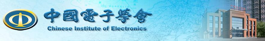 壹号全脑机器人成广东省唯一一家中国电子学会认证师资培训考试中心-雪花新闻