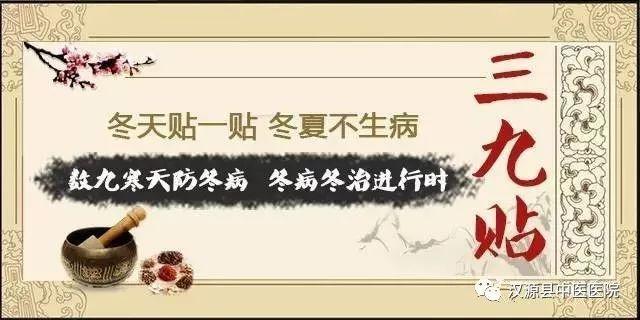 """【冬季养生】三九进入倒计时,""""三九贴""""您贴了么?-雪花新闻"""
