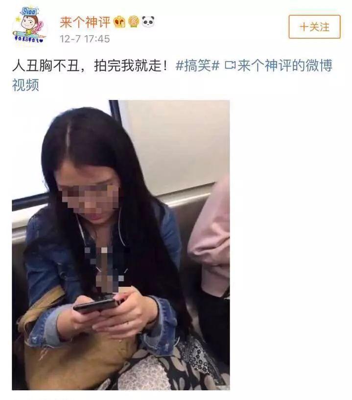 地铁遭偷拍后竟被配猥琐点评,网友:绝对不能忍的照片 - 2
