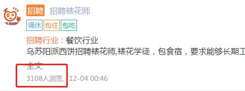 乌苏一微友在这发了条消息,有3000+人看到…-雪花新闻