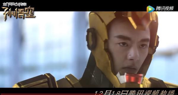 《机甲战神孙悟空》:大家看着吐槽吧 小编无力了……