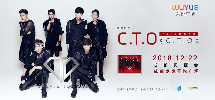 """""""华语新势力唱跳男团""""C.T.O 空降成都龙泉吾悦广场"""