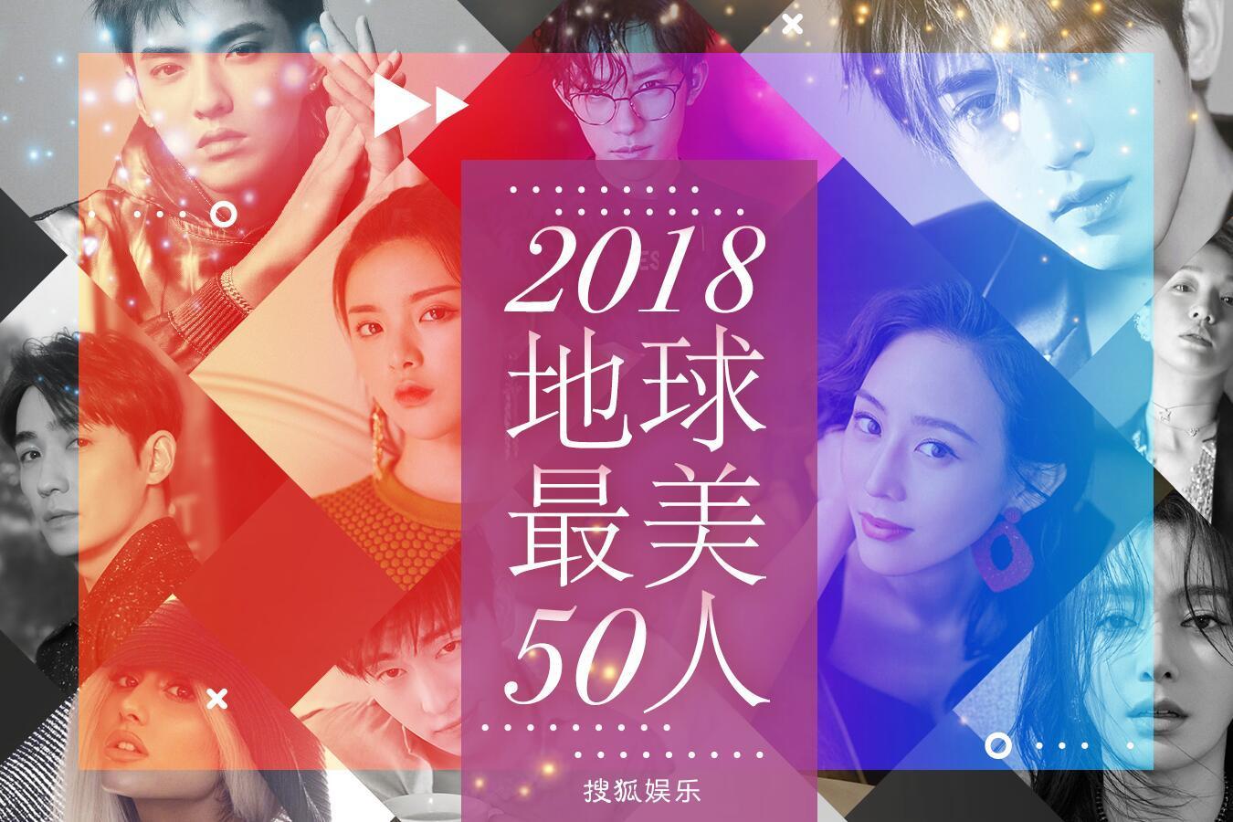 宮脇咲良が2018年『地球上で最も美しい50人』に選ばれてしまった!