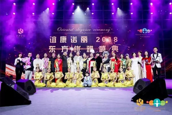 谊康诺丽2018东方优雅年度盛典