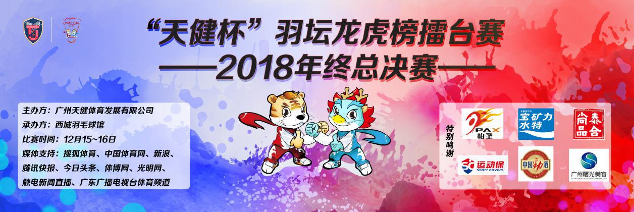 天健杯擂台赛2018年终总决赛完满成功