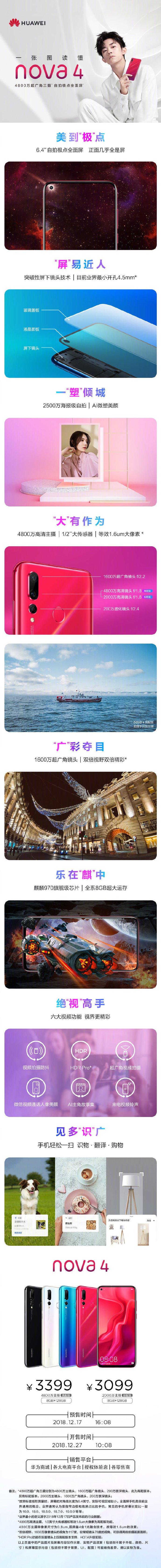 华为nova 4发布:易烊千玺助阵 4800万像素拍照三摄的照片 - 6