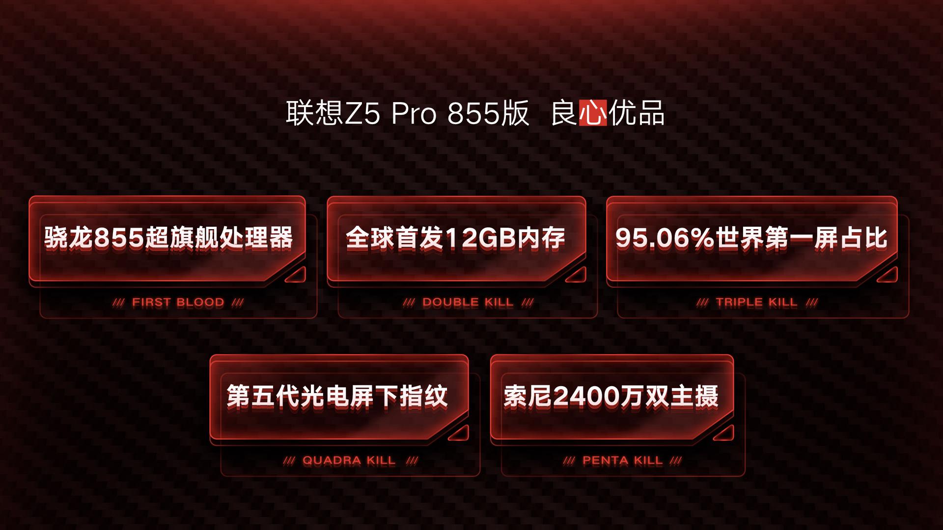 联想发布四款新机:朱一龙版颜值杀 骁龙855的照片 - 11