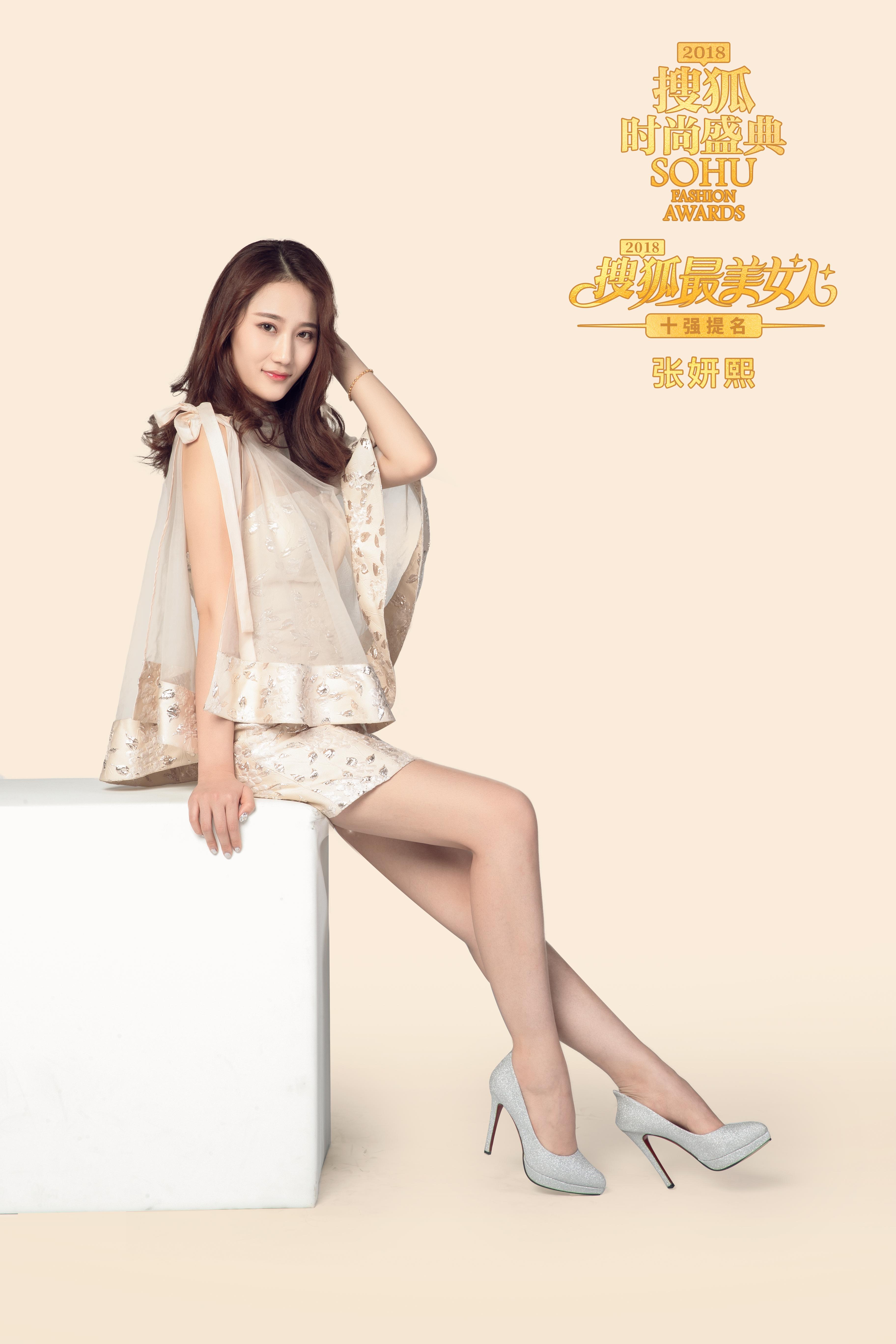 2018搜狐時尚盛典「年度最美女人」提名:張妍熙 形象穿搭 第1張