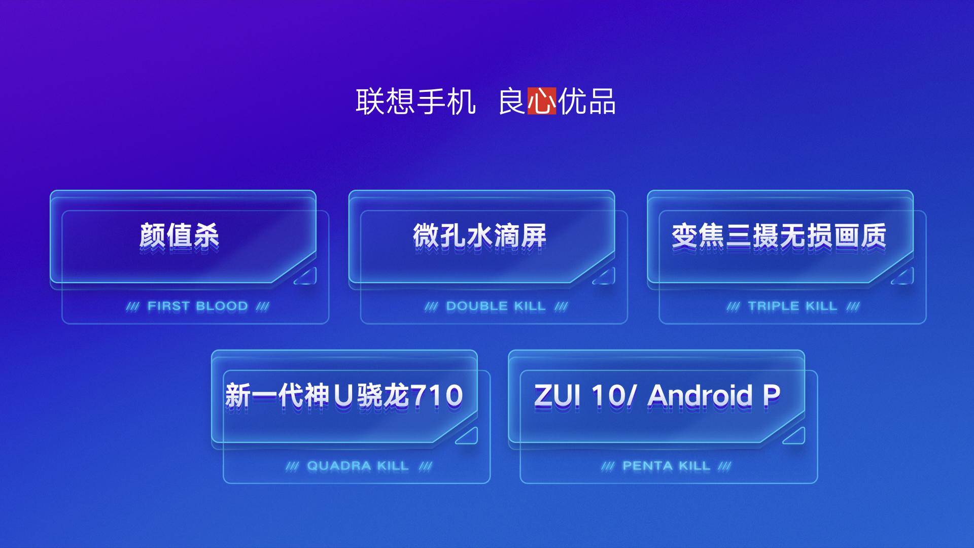 联想发布四款新机:朱一龙版颜值杀 骁龙855的照片 - 3