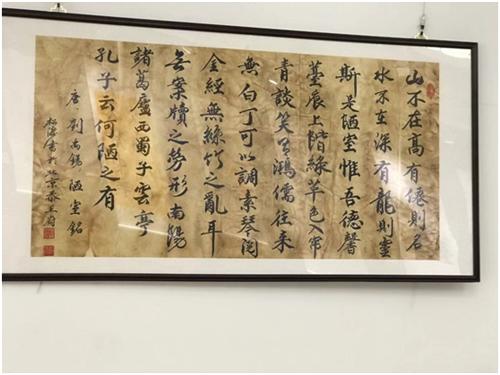 """松涛老师作品参加""""丹墨飘香—2018丝路工匠书画年展"""""""