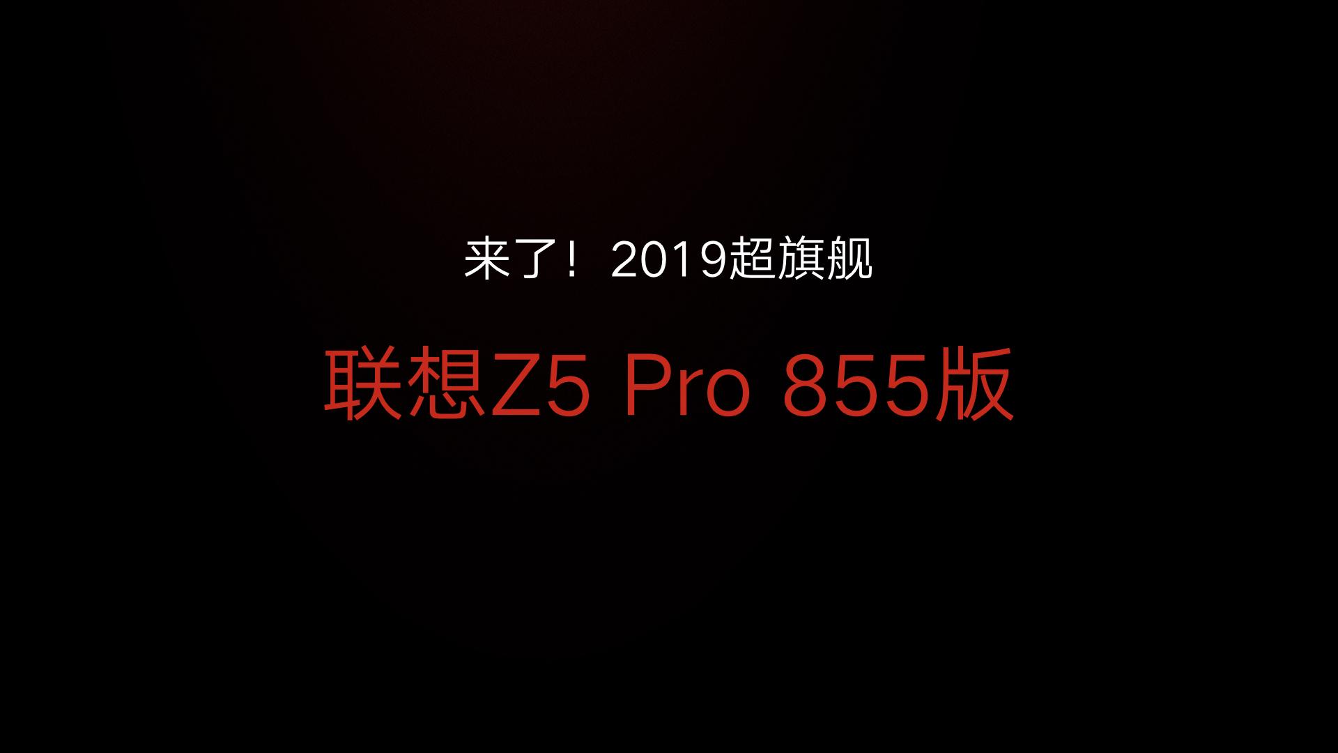 联想发布四款新机:朱一龙版颜值杀 骁龙855的照片 - 10