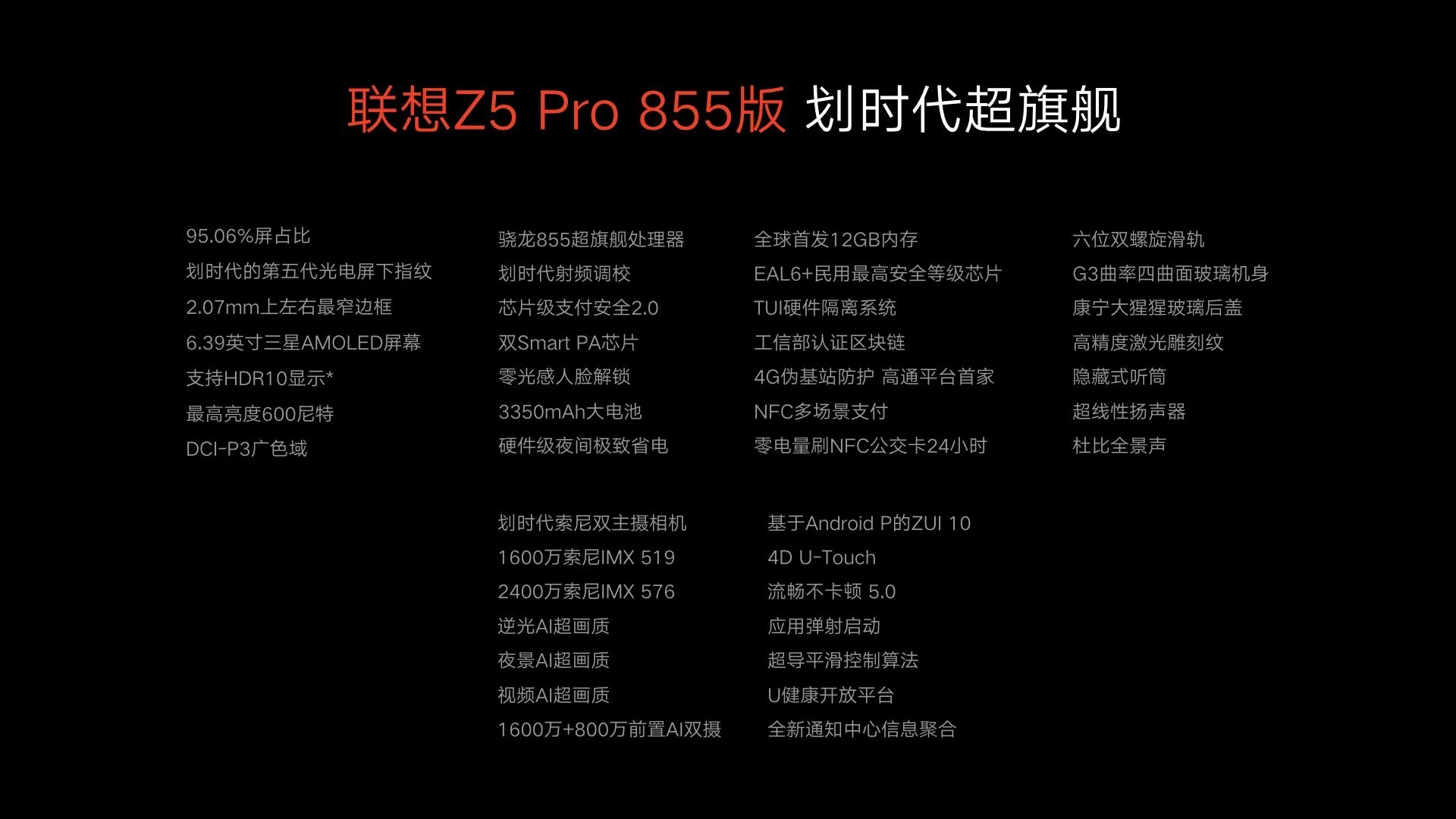 联想发布四款新机:朱一龙版颜值杀 骁龙855的照片 - 13