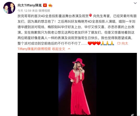 梅艳芳惊现向华强寿宴,还叫刘德华的名字的照片 - 5