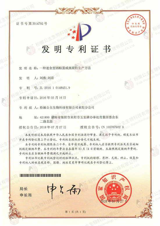 粉嫩公主荣获国际发明专利授权,将不忘初心,继续前行