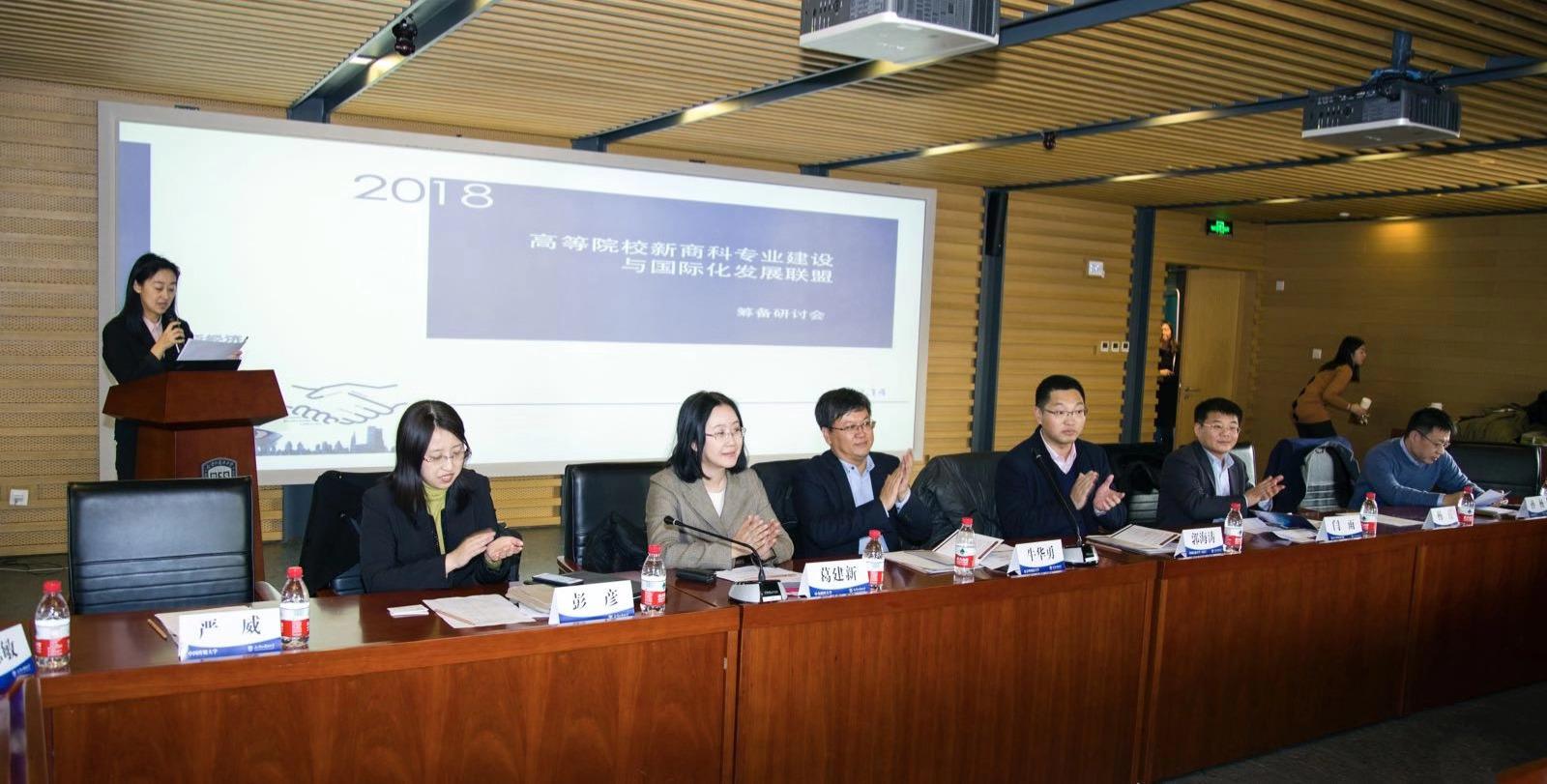 高等院校新商科建设与国际化发展联盟在京成立