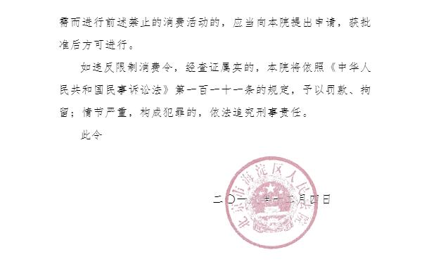 """ofo公司及戴威被列入""""老赖""""名单:限制乘飞机等的照片 - 4"""