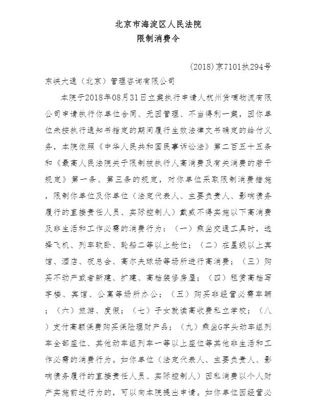 """ofo公司及戴威被列入""""老赖""""名单:限制乘飞机等的照片 - 3"""