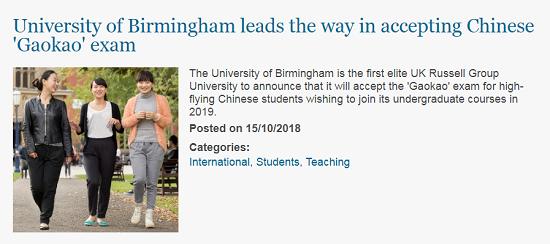 英国留学申请条件放宽_多所名校认可国内高考成绩