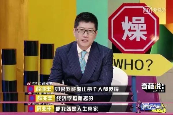 薛兆丰奇葩说语录、金句