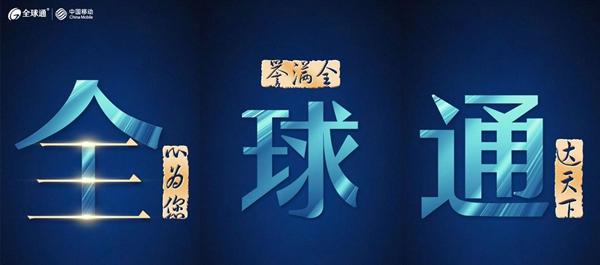 """中国移动""""全球通""""品牌焕新出发 套餐最低88元起的照片 - 2"""