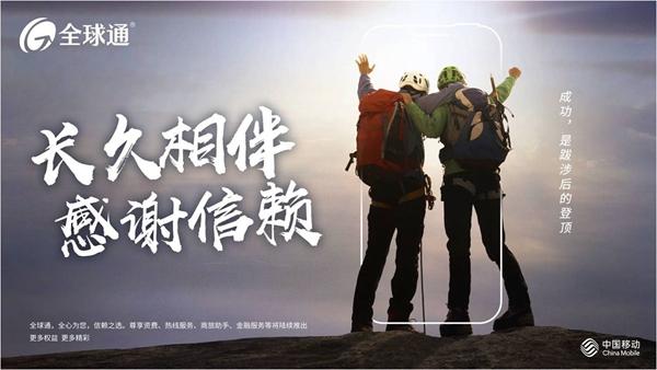 """中国移动""""全球通""""品牌焕新出发 套餐最低88元起的照片 - 3"""