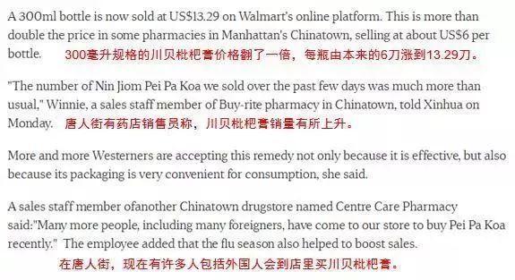"""中国又一""""神药""""在美国火了!结果快被玩坏了……的照片 - 5"""