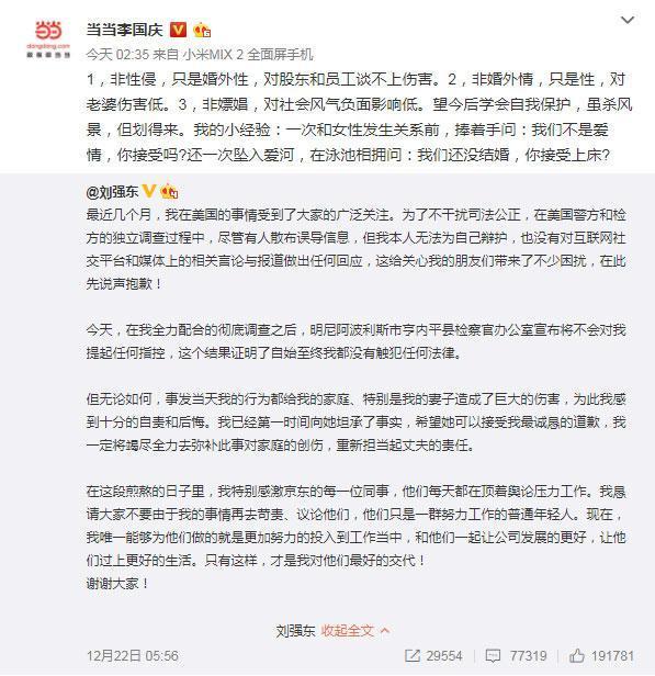 """当当网李国庆谈""""刘强东案"""":虽杀风景 但划得来的照片 - 2"""