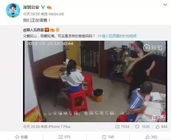 真心疼!小女孩遭家暴成一家人出气筒,警方正在调查处理的照片 - 22