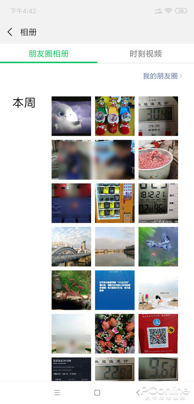 更新微信7.0后悔了的照片 - 10