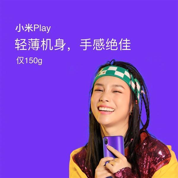 小米Play正式发布:一年流量不封顶 水滴屏 1099元的照片 - 7