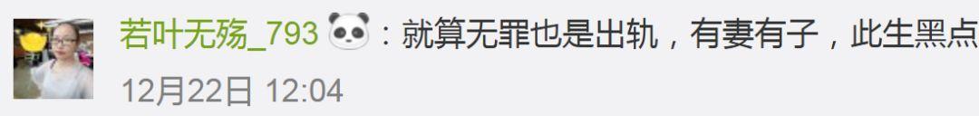 """中国女网喊话李国庆:""""婚外性无害论""""是挑战道德底线的照片 - 5"""